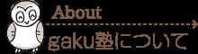 gaku塾について